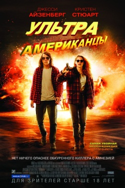 Ультраамериканцы / American Ultra (2015) MP4